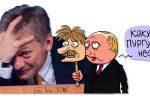 Thumbnail for the post titled: Песков предложил не беспокоиться