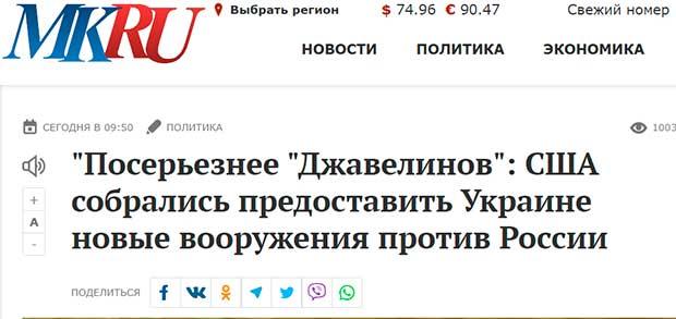 Предоставить Украине новые вооружения
