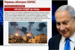 Thumbnail for the post titled: Израиль обхитрил