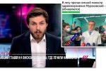 Thumbnail for the post titled: О пропаже местного министра здравоохранения Александра Мураховского