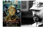 Thumbnail for the post titled: Президент без чести