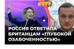 Thumbnail for the post titled: Глубокая озабоченность