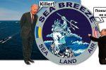 Thumbnail for the post titled: В Украине начались учения Sea Breeze 2021