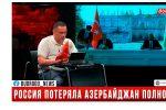 Thumbnail for the post titled: Россия потеряла Азербайджан полностью