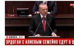 Thumbnail for the post titled: Эрдоган с Алиевым семейно едут в Шушу
