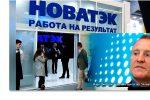 Thumbnail for the post titled: Путинскую «прачку» взяли за жабры