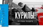 Thumbnail for the post titled: Курилы: острова раздора