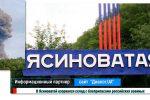 Thumbnail for the post titled: На востоке Украины взорван военный склад РФ