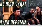 Thumbnail for the post titled: Кива поздравляет Путина
