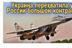 Thumbnail for the post titled: Украина перехватывает у РФ контракт