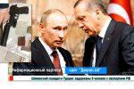 Thumbnail for the post titled: В Турции арестованы шпионы Москвы