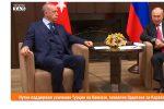 Thumbnail for the post titled: Встреча Эрдогана с Путлером